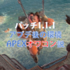 "【Apex Legends】1.1.1アプデ後の環境は""こう""なります|オワコン説について"