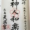 【広島】天満宮、空鞘稲生神社、広島東照宮