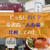 【金沢観光スポット】『近江町市場』『中央卸売市場』の比較!アクセスや飲食店の価格の違いなどを調べてきました!