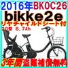 2016 bikke2e Sale!!!!!!!