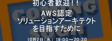 10月2日(水)開催:初心者歓迎!!AWS認定ソリューションアーキテクトを目指すために