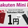 【在庫限り!】Rakuten Miniが1円!楽天モバイルUN-LIMITキャンペーン~2020年6月17日
