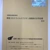 御朱印集め 雑10(新型コロナワクチン接種)