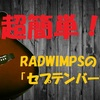 【画像解説】1ヵ月で弾ける!?簡単コードでRADWIMPSの「セプテンバーさん」を弾いてみよう!