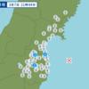 午後9時44分頃に福島県沖で地震が起きた。