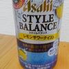 ノンアルコールテイスト飲料を比較してみた Vol.1 アサヒビール「アサヒスタイルバランス レモンサワーテイスト」