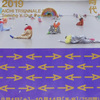 あいちトリエンナーレ2019③。2019.8.1~10.14。名古屋市美術館。