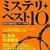 答合わせ(2010本格ミステリ・ベスト10)