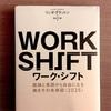 【書籍レビュー】リンダ・グラットンの「Work Shift」を読んだ。