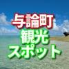 鹿児島県与論町のふるさと納税はがヨロン島銘酒「島有泉」ヨロン島オリジナルサネン人気のようです。 観光の観光名所についてシェアします。