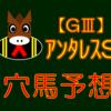 【GⅢ】アンタレスS 結果