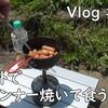 【アウトドア】野外でウィンナー焼いて食うだけ(動画あり)