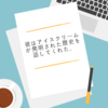 英語に訳しにくい文章を英作文するときは、日本語の意味を補って英作文しよう Vol.61