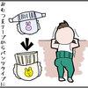 【育児まんが】山椒成長レポート【52】既視感
