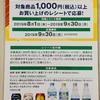 ハローズ商品券 6000円分 当たる! ハローズ×サントリー共同企画 9/30〆