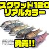 【アユムプロダクト】削り出しボディから生み出すユラユラアクション「スクワッド120リアルカラー」発売!
