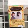 Machico&木戸衣吹トークショーin 白鷺祭~まちいぶが中百舌鳥にやってくる!~に行ってきた