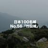 「天空の城」や「日本のマチュピチュ」の異名をもつ日本100名城No.56「竹田城」に行ってきました!