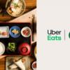 Uber Eatsと千葉市が連携し、外出を控える市民の支援発表