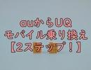 auからUQモバイルに乗り換える手順は2ステップ‼【超簡単です】