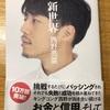 『新世界』西野亮廣 KADOKAWA