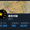 【フォロワー4万8千突破】私のフォロワーの増やし方