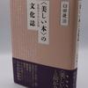 『<美しい本>の文化誌 装幀百十年の系譜』を読みました