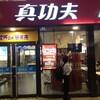 中国のファストフードチェーン店 真功夫 とは。日本でいうと牛丼屋? そこらじゅうに店舗ありあり。