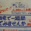 日経新聞も庶民派作戦!