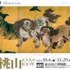 【10/6〜11/29、台東区】東京国立博物館で特別展「桃山─天下人の100年」が開催
