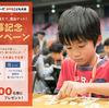 将棋日本シリーズこども大会|「クイズ」に答えて、賞品ゲット!開幕記念キャンペーン
