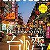 コロナ対策についてよく「外国を見習え」と言う人がいるが、なぜか一番成功している台湾が出てこない