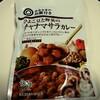 【みなさまのお墨付き】ひよこ豆と野菜のチャナマサラカレー