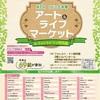 アートライフマーケット♪フォレストイン昭和館♪2017(≧∇≦)