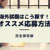 【完全保存版】経験者が語る!海外就職のオススメ応募方法6選