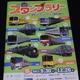 私鉄10社スタンプラリー(東急・西武・東京メトロ)