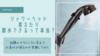 【体験談】節水効果あるの?アラミックシャワーヘッドを口コミレビュー!
