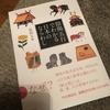 【物書きの本棚】美術館でこんな本買っちゃった