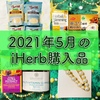 【iHerb】食品20%オフのセールで購入した日常使いのアイテムたち