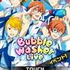 【チムイベ個人100位】Bubble Washer Liveを走る