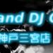 三宮Digiland DJ Circle(デジランド DJ サークル)のご案内