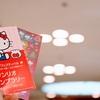 ココリア多摩センター『スプリングフェスティバル』で、スタンプラリーとキティちゃん展示レポート!