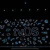 tvOS 13.4.5 正式リリース!