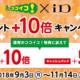 三井住友VISAカード「ココイコ×iD ポイント+10倍キャンペーン」、追加で3%マイル相当 or 5%キャッシュバック