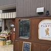 ぶどうパンならココ!清瀬市「パンのみせアンヌアンネ」を紹介 清瀬パン巡りVOL1 ゴールデンウイーク最終日はなんでこんな強風なの?