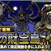 【DQMSL】みんぼう「闇夜の財宝島」の攻略法をおさらい!月夜の将ドロ率アップ!