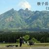 根子岳 東峰(1408m)・・・熊本県 阿蘇市・高森町
