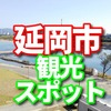 宮崎県延岡市のふるさと納税は冷凍あゆ 微発泡酒 とらふぐ刺身セット 大吟醸 千徳 若とりの丸焼・もも焼 上乾ちりめん などが人気のようです。 観光スポットについてシェアします。