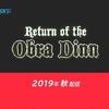 【スイッチ】ミステリーADV、『Return of the Obra Dinn』が2019年秋に配信決定!