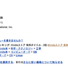 宮川さんPodcast ep6、KDP での本の作り方